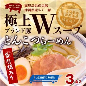 【冷凍便】とんこつらーめん3食 極上ブランド豚Wスープ/ラーメン/豚骨