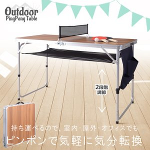 テーブル 折りたたみ アウトドアテーブル おしゃれ ピンポン台 卓球台 ガーデンテーブル ダイニング...