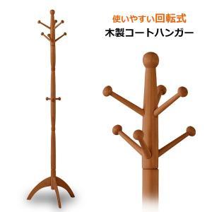 〔商品説明〕 天然木を削りだして作られたアンティークスタイルのコートハンガー。j上部のハンガーバーは...