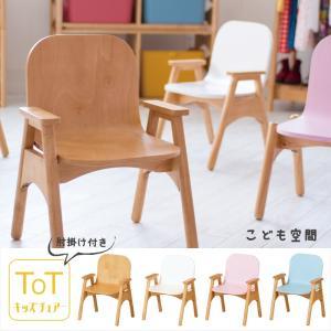 子供椅子 木製 北欧 肘掛け付き おしゃれ 子供用チェア 積...