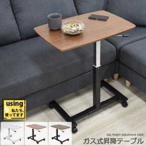 テーブル サイドテーブル リフトテーブル 高さ調節 昇降式 ガス式 キャスター付き デスク 机 簡易...