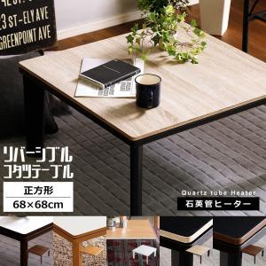 コタツ 正方形 こたつ こたつテーブル 本体 幅68cm おしゃれ リビングテーブル 北欧 カフェ ナチュラル 1人暮らし コンパクト