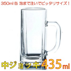 ビールジョッキ 中ジョッキ 435ml 東洋佐々木ガラス製 (生中用ジョッキ)|oi-con