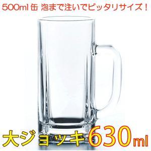 ビールジョッキ 大ジョッキ 630ml 東洋佐々木ガラス製|oi-con