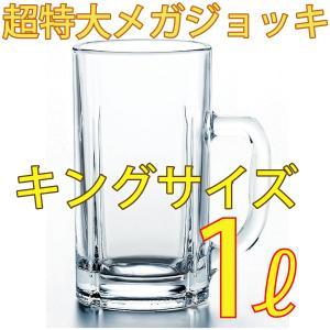 超特大 ビールジョッキ メガ1Lジョッキ(MAX1,000ml) 東洋佐々木ガラス製|oi-con