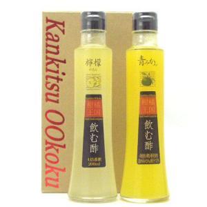 母の日ギフト 柑橘王国 飲む酢200ml  選べる 2本ギフトセット( お酢ドリンク ジュース 健康飲料)|oi-con