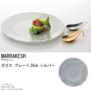 ガラス食器 皿 マラケシュ ガラス プレート 28cm シルバー|oi-con