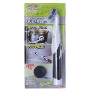 スーパーソニックスクラバー ステンレス用 電動お掃除ブラシ 本体セット(電池無)|oi-con