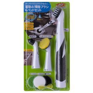 スーパーソニックスクラバー 本体セット 電動お掃除ブラシ&パッドセット