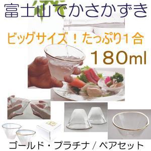 酒杯セット 富士山でかさかずき ビッグサイズ 1合 盃 180ml x2 ゴールド・プラチナ ペアセット|oi-con