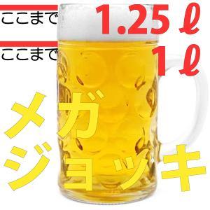 超特大ビールジョッキ  ドン  ビアマグ 1Lジョッキ (Max 1,250ml)  ボルゴノボ社製|oi-con