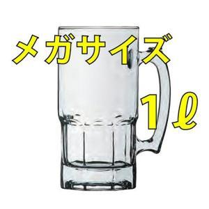 超特大ビールジョッキ リビー5671 1L (MAX 100...
