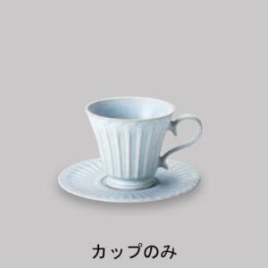 NEW 洋食器 ストーリア シャビーブルー コーヒーカップ200cc(カップのみ)|oi-con