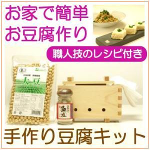 手作り豆腐キット (国産檜の豆腐型、天然にがり、藻塩、有機大豆セット1丁分)|oi-con