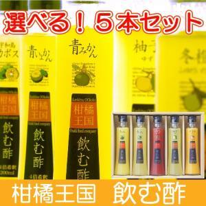 母の日ギフト 柑橘王国 飲む酢 選べる  詰め合わせ 5本ギフトセット お酢ドリンク(ジュース 健康飲料)|oi-con