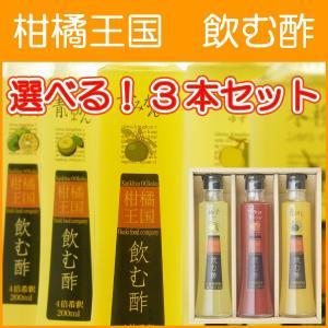 母の日ギフト 柑橘王国 飲む酢 選べる 詰め合わせ 3本ギフトセット ( お酢ドリンク ジュース ソフトドリンク 健康飲料)|oi-con