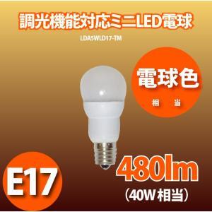 調光対応LED電球【電球色】5W-E17 480lm 40W形 ミニ電球 調光機 調光器 おしゃれ 電気 新生活 照明 ひとり暮らし 照明|oibby