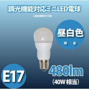 調光対応LED電球【昼白色】5W-E17 480lm 40W形 ミニ電球 調光機 調光器 おしゃれ 電気 新生活 照明 ひとり暮らし 照明|oibby