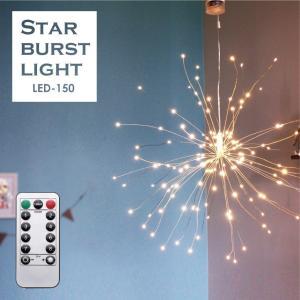 花火の様なLED装飾照明 リモコン 調光 点灯切替 LED イルミネーション 電池式  ペンダントライト 天井照明 150