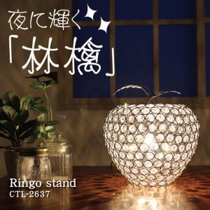 テーブルランプ りんご 電気スタンド led対応 間接照明 2637...