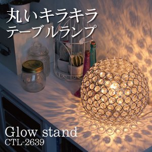 テーブルランプ 電気スタンド led対応 間接照明 2639|oibby