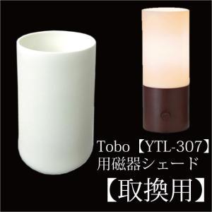 シェード【Tobo/トボ】YTL-307用磁器シェード<BR>【ユーワ】 おしゃれ 電気 新生活 照明 ひとり暮らし 照明|oibby