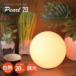 テーブルランプ デスクライト ボール ガラス 照明 おしゃれ カフェ 電気スタンド 間接照明 LED対応 北欧 調光 φ20cm 照明 338|oibby