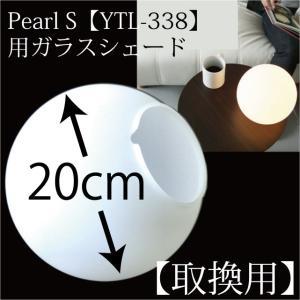 ガラスシェード 【PEARL-S/パールS】 YTL-338用シェード【ユーワ】 おしゃれ 電気 照明 ひとり暮らし 照明|oibby