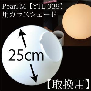 ガラスシェード 【PEARL-M/パールM】 YTL-339用シェード【ユーワ】 おしゃれ 電気 照明 ひとり暮らし 照明|oibby