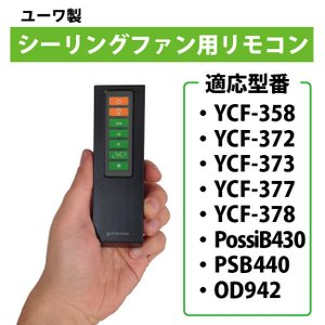 リモコン【ユーワ製専用】(適用型番 YCF-358,YCF-377,YCF-378,PossiB430,PSB440,OD-942,YCF-540用)|oibby