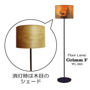 フロアライト フロアスタンド 電気スタンド 北欧 グリム シルエット 影絵 木製 かわいい 照明器具 おしゃれ 360|oibby
