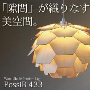 ペンダントライト 天井照明 照明 北欧 送料無料 おしゃれ LED電球対応 寝室 ダイニング 433|oibby|02