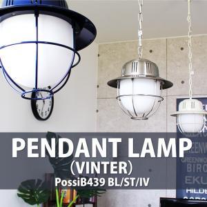 ペンダントライト 天井照明 ランプ LED対応 439
