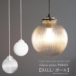 ペンダントライト 1灯 天井照明 照明 北欧 LED 電球対応 人気 4畳 6畳 きれい リビング ダイニング 食卓 ガラス 照明器具 おしゃれ 451|oibby