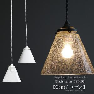 ペンダントライト 1灯 天井照明 照明 北欧 LED 電球対応 人気 4畳 6畳 きれい リビング ダイニング 食卓 ガラス 照明器具 おしゃれ 452|oibby
