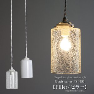 ペンダントライト 1灯 天井照明 照明 北欧 LED 電球対応 人気 4畳 6畳 きれい リビング ダイニング 食卓 ガラス 照明器具 おしゃれ 453|oibby