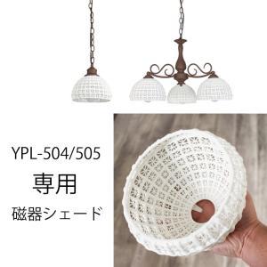 シェード YPL-504/YPL-505用磁器シェード<BR>【ユーワ】 おしゃれ 電気 新生活 照明 ひとり暮らし 照明|oibby