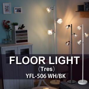 フロアスタンド フロアライト スポットライト 3灯 間接照明 LED電球対応  照明 カフェテイスト 506|oibby