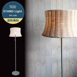 フロアスタンド フロアライト ラタン 天然ラタン  電気スタンド かわいい カフェ おしゃれ 籐 LED電球対応 526|oibby