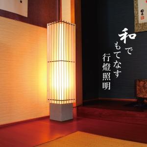 フロアスタンド フロアライト 電気スタンド 和風 和モダン  おしゃれ 提灯 行燈 ウッド 木製 537|oibby