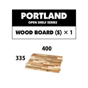 棚 ラック シェルフ オープンラック PORTLAND用 ウッドボードS (棚板)5420|oibby