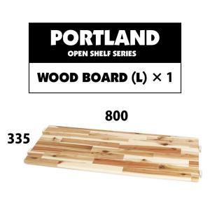 棚 ラック シェルフ オープンラック PORTLAND用 ウッドボードL (棚板)5421|oibby