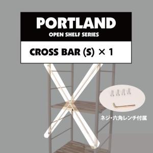 棚 ラック シェルフ オープンラック PORTLAND用 クロスバーS (固定具)5430|oibby