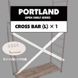 棚 ラック シェルフ オープンラック PORTLAND用 クロスバーL (固定具)5431|oibby
