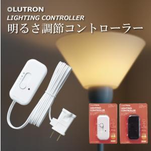 ルートロン 調光器 クレデンザ フロアライト テーブルライト用 後付け コンセント ルーコン トランス ディマー  電気 新生活 照明