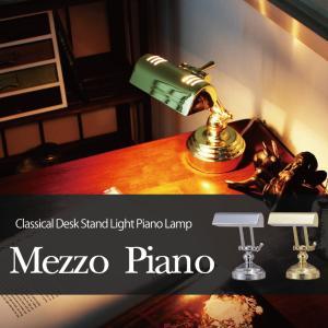 ピアノランプ テーブルライト デスクスタンド  レトロ アンティーク おしゃれ LED  LED電球対応 テーブルランプ 電気 照明 ひとり暮らし 間接照明 (M203 G/CH)|oibby