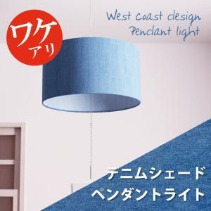 ワケありペンダントライト デニムシェードペンダントライト 天井照明 照明器具 西海岸 おしゃれ ブルックリン リビング ペンダント照明|oibby