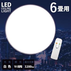 LEDシーリングライト リモコン 調光式 3200lm 6畳用 おしゃれ 9520|oibby