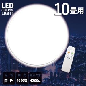 LEDシーリングライト リモコン 調光式 4200lm 10畳用 おしゃれ 9521|oibby