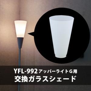 ガラスシェード 【アッパーライトG】YFL-992用ガラスシェード 【ユーワ】 おしゃれ 電気 新生活 照明 ひとり暮らし 照明|oibby
